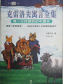【書寶二手書T4/文學_MQJ】克雷洛夫寓言全集_克雷洛夫