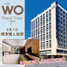 (高雄)WO Hotel-2大1小平日住...