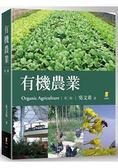 有機農業(2版2刷)