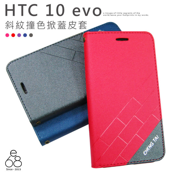 E68精品館 斜紋撞色 手機皮套 HTC 10 evo 手機殼 掀蓋皮套 手機支架 保護套 軟殼 保護殼 插卡
