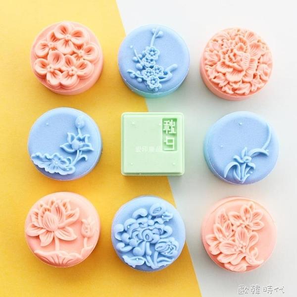 65-75g圓邊方邊手壓式冰皮廣式桃山皮月餅綠豆冰糕食品模具4片裝 歐韓時代