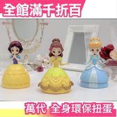 【公主系列】日本熱銷 BANDAI 全身 一組四入 環保扭蛋系列 交換禮物 玩具 兒童節【小福部屋】