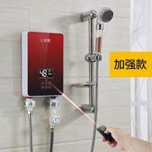 即熱式電熱水器家用速熱淋浴洗澡壁掛式免儲水 GB5021『M&G大尺碼』TW