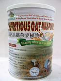 有機廚坊~高鈣高纖燕麥植物奶850公克/罐 ×6罐 ~特惠中~