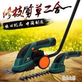 割草機  小型多功能家用充電式除草剪草電動草坪綠籬剪修枝打草機 KB9975【優品良鋪】