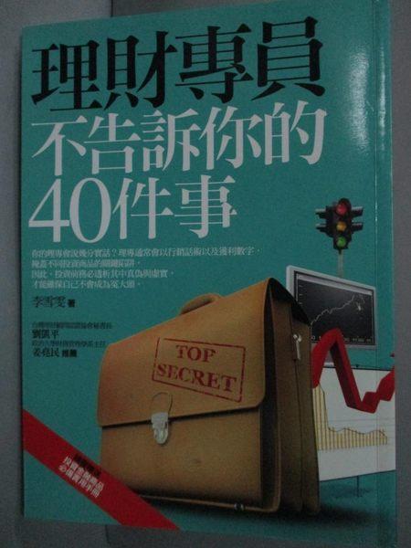 【書寶二手書T5/投資_LFX】理財專員不告訴你的40件事_李雪雯_附手冊
