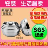 【304 不鏽鋼隔熱碗18cm 】磨砂雙層SGS  健康無毒鐵碗不銹鋼碗湯碗泡麵碗兒童碗