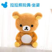 【拉拉熊玩偶-基本款坐姿】Norns Rilakkuma 拉拉熊 懶懶熊 玩偶 娃娃 禮物