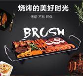 烤盤 電燒烤爐 韓式家用不粘電烤爐 無煙烤肉機電烤盤鐵板燒烤肉鍋110V