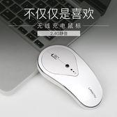 無線滑鼠充電靜音女生男游戲辦公適用蘋果聯想小米微軟三星筆記本 艾尚旗艦店