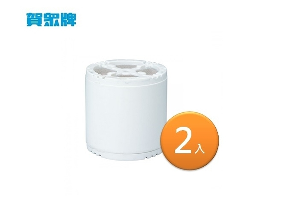 (2支入)賀眾牌UF-542(UF542)濾芯 U-2027奈米除氯活水器專用(洗淨用)替換濾芯
