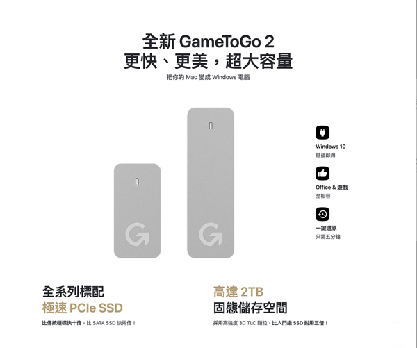 GameToGo 遊戲好棒棒 2 128GB 外接 系統 硬碟 Mac變Win10 蘋果電腦 雙系統 全效能 Windows 隨身碟