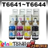 EPSON T6641 / T6642 / T6643 / T6644相容墨水【適用】L120/L310/L360/L380/L385/L450/L455/L565