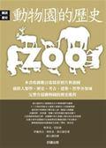 動物園的歷史-圖說歷史16