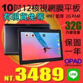 【3489元】十吋12核2G/32G繪圖顯示核心遊戲順暢台灣品牌OPAD DAZZLE+10 Wifi平板一年保固