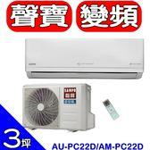 SAMPO聲寶【AU-PC22D/AM-PC22D】分離式冷氣
