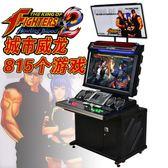 大型游戲機街機97投幣框體機家用搖桿手柄格斗機游戲機電玩城設備遊戲機-凡屋FC