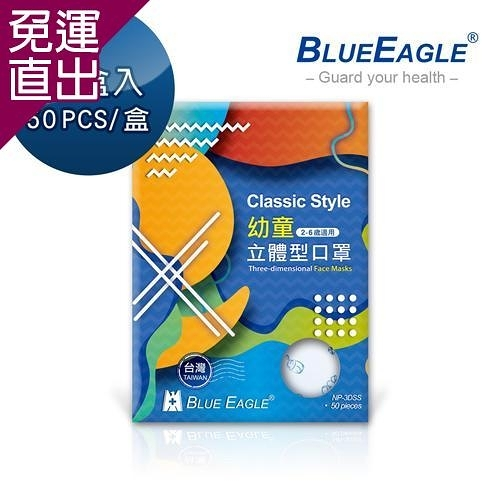 藍鷹牌 台灣製 2-6歲幼童立體防塵口罩 四層式 50片*5盒 (藍/綠/粉)【免運直出】