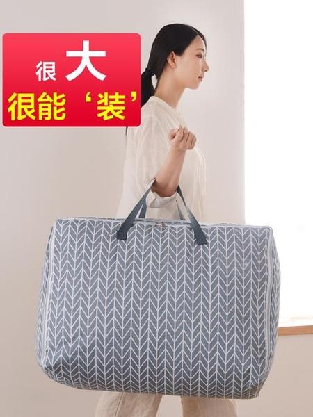 搬家行李打包袋防塵家用超大號棉被整理袋旅行衣物裝被子收納袋子 喵小姐