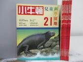 【書寶二手書T4/少年童書_XBH】小牛頓_21~29期間_共7本合售_加拉巴哥群島等