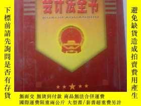 二手書博民逛書店罕見中華人民共和國會計法全書《下卷》Y14328 中國物價出版社