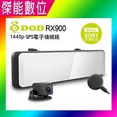 【預購】DOD RX900【多樣好禮任選】1440p GPS 電子後視鏡 雙STARVIS 雙鏡頭型行車記錄器