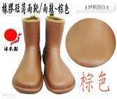百搭帥氣橡膠果凍短筒雨靴~咖啡色--日本製(712)