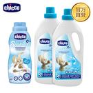 chicco-超濃縮嬰兒洗衣精(升級版)x2入+超濃縮嬰兒衣物柔軟精750ml-甜蜜爽身