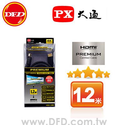 PX大通 HD2-1.2MX PREMIUM 特級高速HDMI傳輸線 1.2米