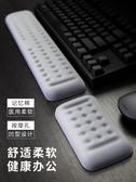 機械鍵盤手托滑鼠墊護腕電腦手墊腕托手腕舒適掌托手護手個性創意 交換禮物