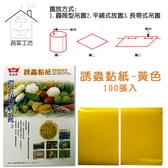 誘蟲黏紙-黃色100張入(黏蟲紙)