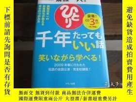 二手書博民逛書店日文原版罕見Advertisement 斎藤一人 千年たってもい