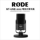 【可刷卡】RODE NT-USB Mini 電容式麥克風 USB介面 電腦 筆電 直播 公司貨 薪創數位