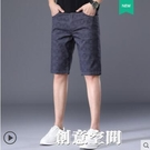 男士短褲2021年夏季薄款純棉格子休閒運動韓版寬松五分中褲沙灘褲 創意新品