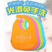 硅膠嬰兒寶寶圍兜兒童防水立體飯兜圍嘴大號小孩口水巾免洗防漏 新知優品