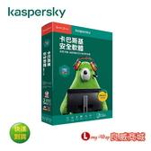 卡巴斯基 Kaspersky 2020 網路安全5台2年-盒裝版 (5台裝置/2年授權)