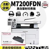 【南紡購物中心】奔圖 PANTUM M7200FDN黑白雷射印表機搭一支PANTUM TL-410X 原廠碳粉匣(6000張)