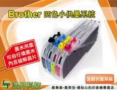 【含稅+超商取貨】Brother MFC-J430W/J625/825/J6910/J6710 連續供墨填充長匣 (匣內含墨水) 超寫真墨水