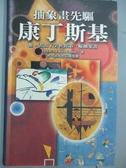【書寶二手書T8/藝術_XGV】抽象畫先驅康丁斯基_陳靜文, 拉培利