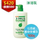 日本 Yuskin 悠斯晶S 紫蘇沐浴乳 500ml 公司貨 請安心購買