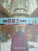 【書寶二手書T7/歷史_LKG】追蹤亞瑟王的腳印_克羅迪娜.葛羅