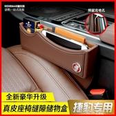 fl/xjl/xel/f-pace汽車座椅縫隙儲物盒多功能通用收納箱 道禾生活館