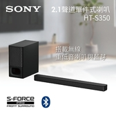 【領券再折$200】SONY HT-S350 無線重低音喇叭 BLUETOOTH 2.1 聲道單件式喇叭 台灣公司貨 S350