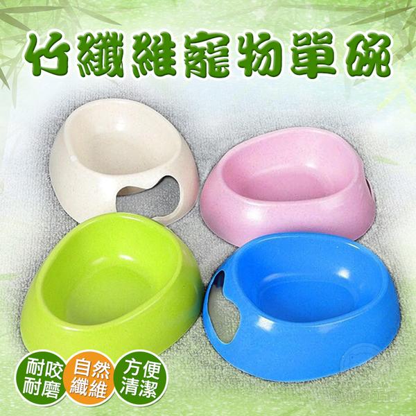 竹纖維寵物單碗 寵物碗 狗碗 貓碗 飼料碗 餵食碗 水碗 寵物飼料碗 狗餵食碗 寵物纖維碗 寵物單碗