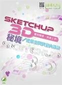 (二手書)SketchUP 3D秘境/建築空間與室內設計
