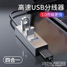 usb分線器擴展器usb轉接頭hub轉換多接口集線器高速type-c『新佰數位屋』