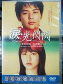 挖寶二手片-Y05-046-正版DVD-日片【淚光閃閃】-妻夫木聰 長澤雅美