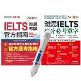 雅思IELIS檢定系列 套書(全2書)+ LiveABC智慧點讀筆16G( Type-C充電版)