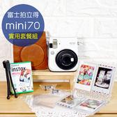 免運【菲林因斯特】平輸 fujifilm instax mini70 實用套餐六件組/ 富士拍立得 空白底片 相本 皮套