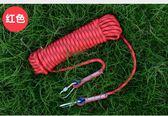 10mm 20米登山繩尼龍繩耐磨戶外攀巖繩【奈良優品】